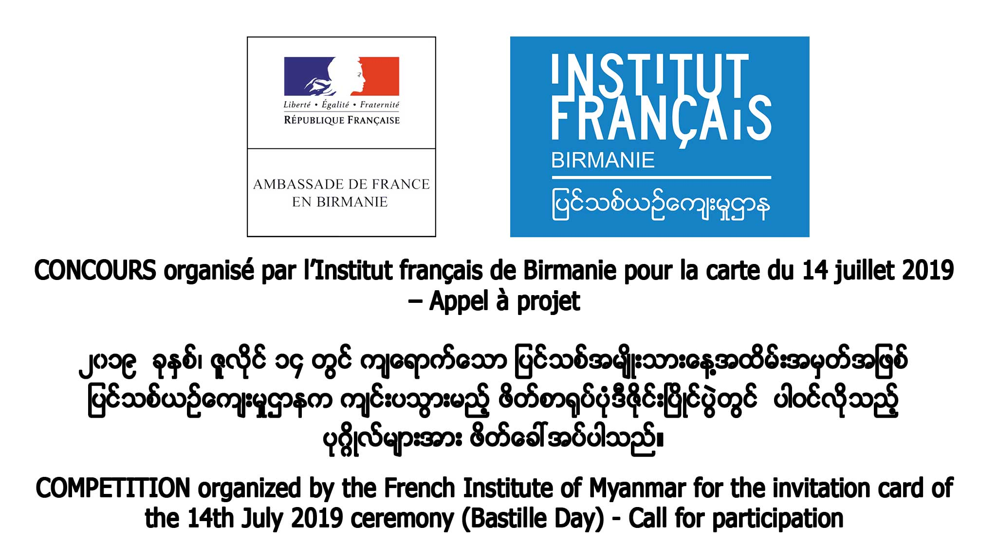 Competition For The Bastille Day S Invitation Card Design
