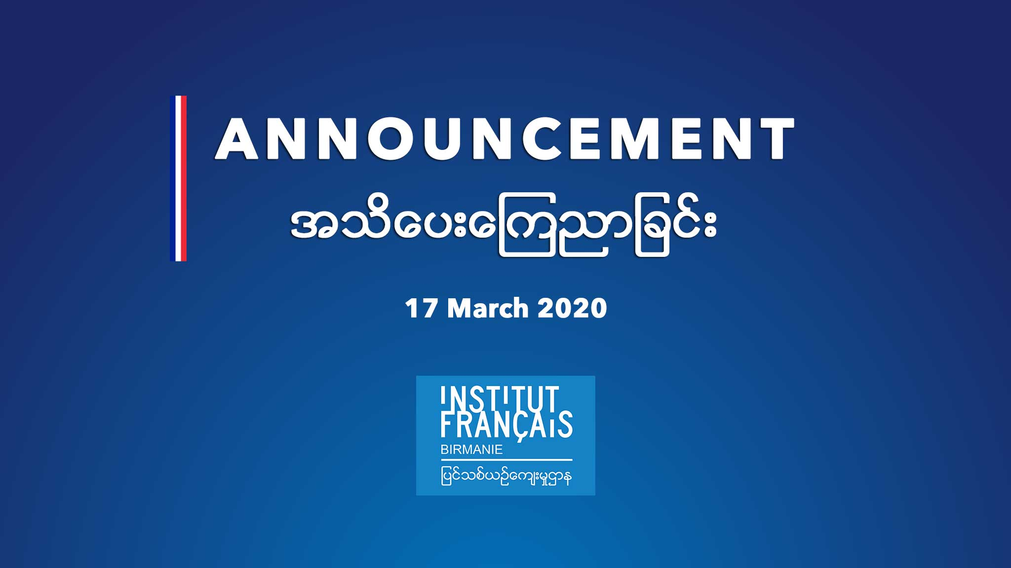 Suspension des activités de l'Institut français de Birmanie jusqu'au lundi 4 mai 2020